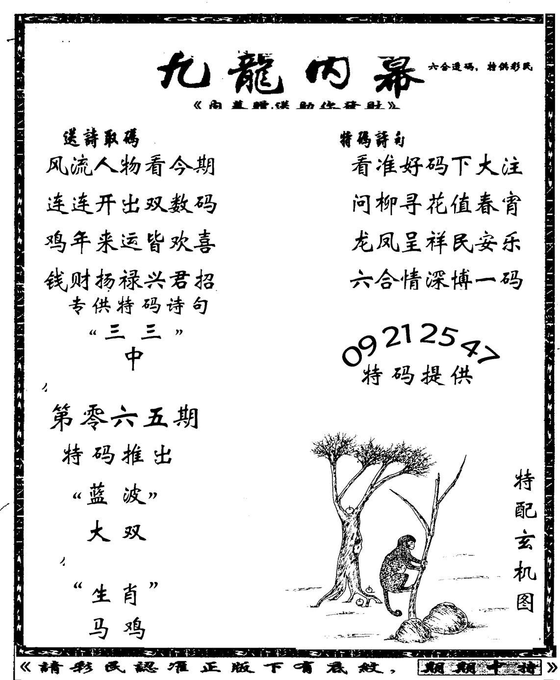 065期老九龙内幕(黑白)