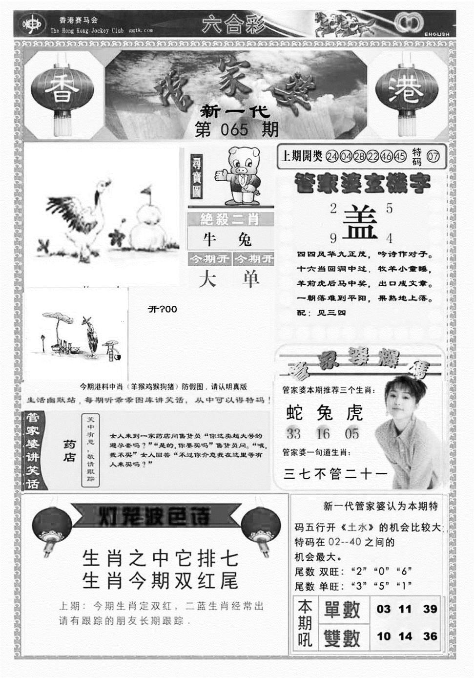 065期新当天报-3(黑白)