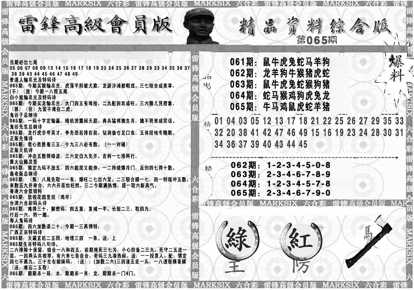 065期新当天报-4(黑白)