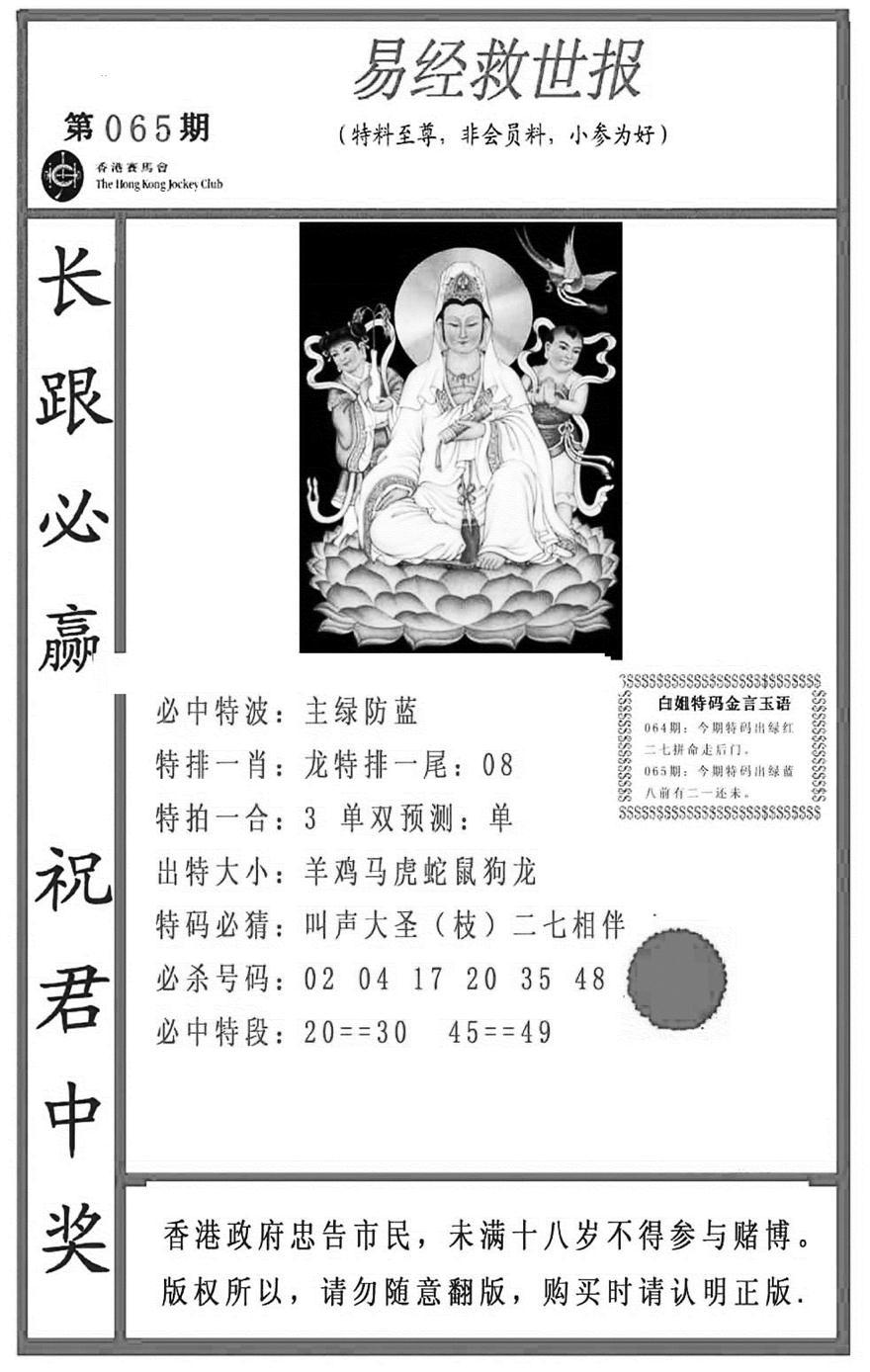 065期易经救世报(正版)(黑白)