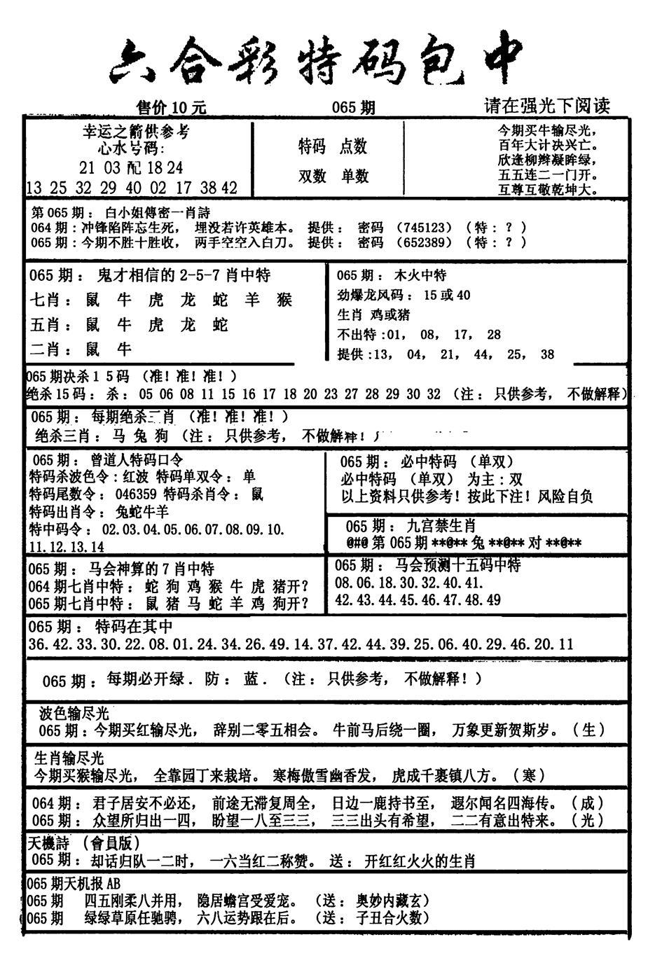 065期六合彩特码包中(黑白)