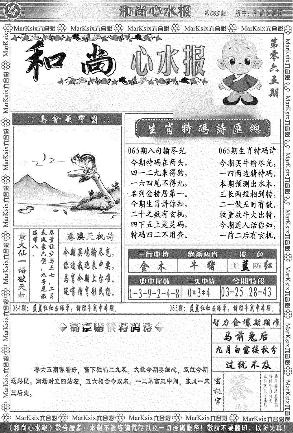 065期和尚心水报(黑白)