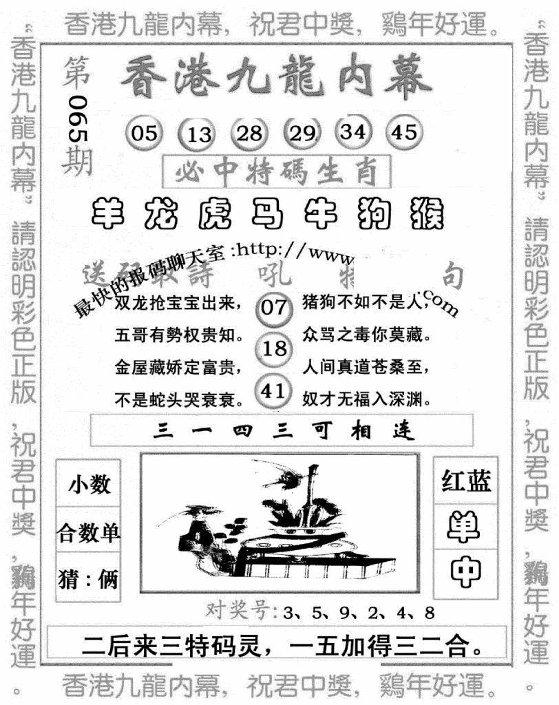 065期九龙内幕七肖图(黑白)