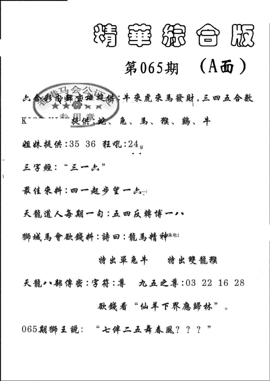 065期精华综合A(黑白)
