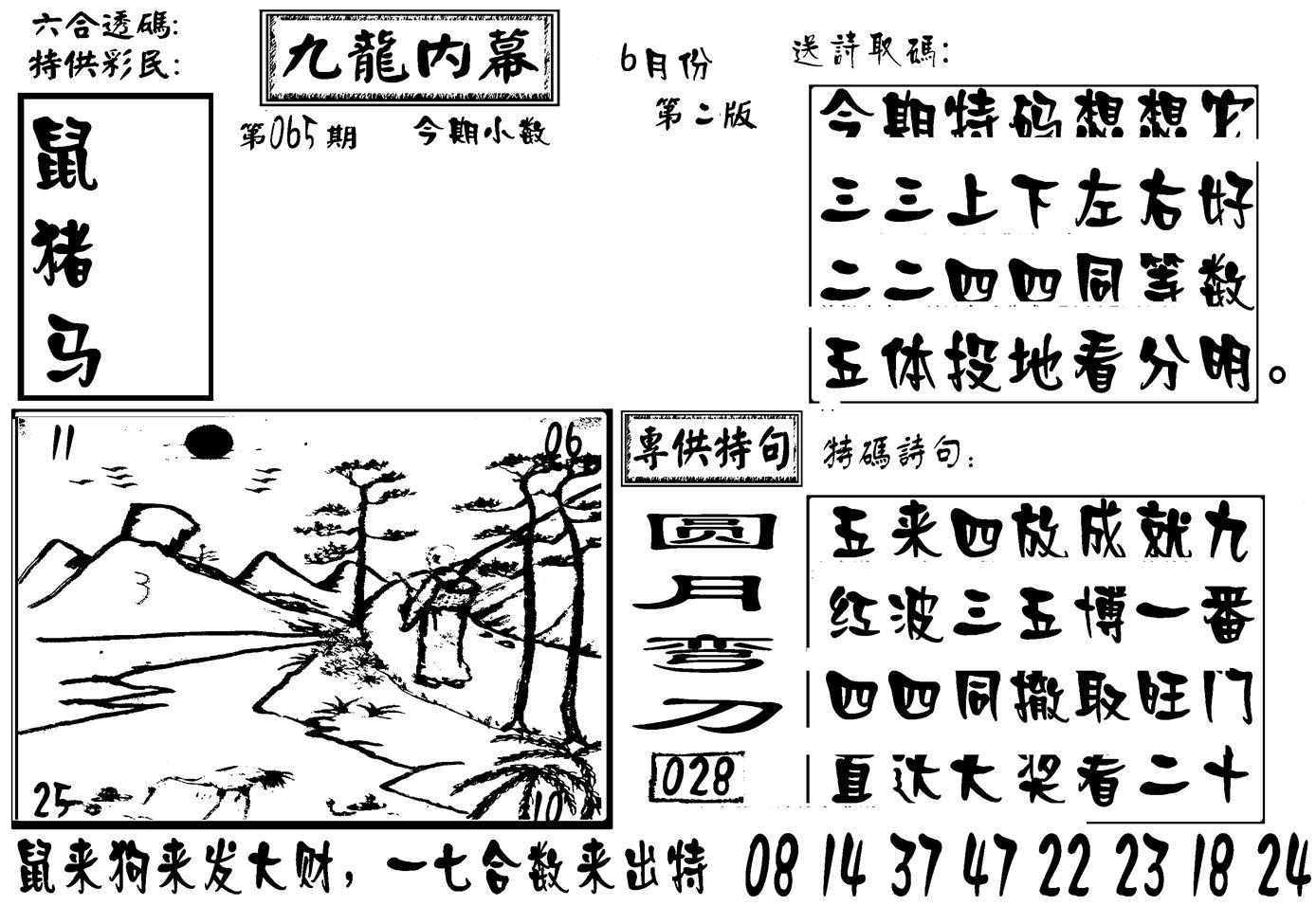065期香港九龙传真-3(黑白)