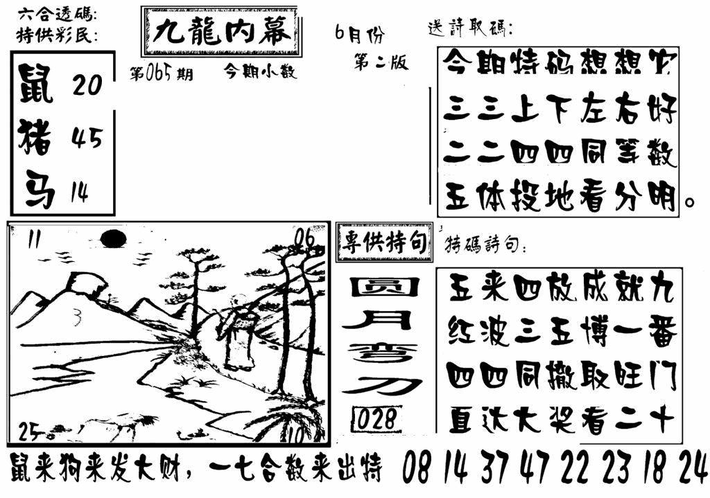 065期香港九龙传真-4(黑白)