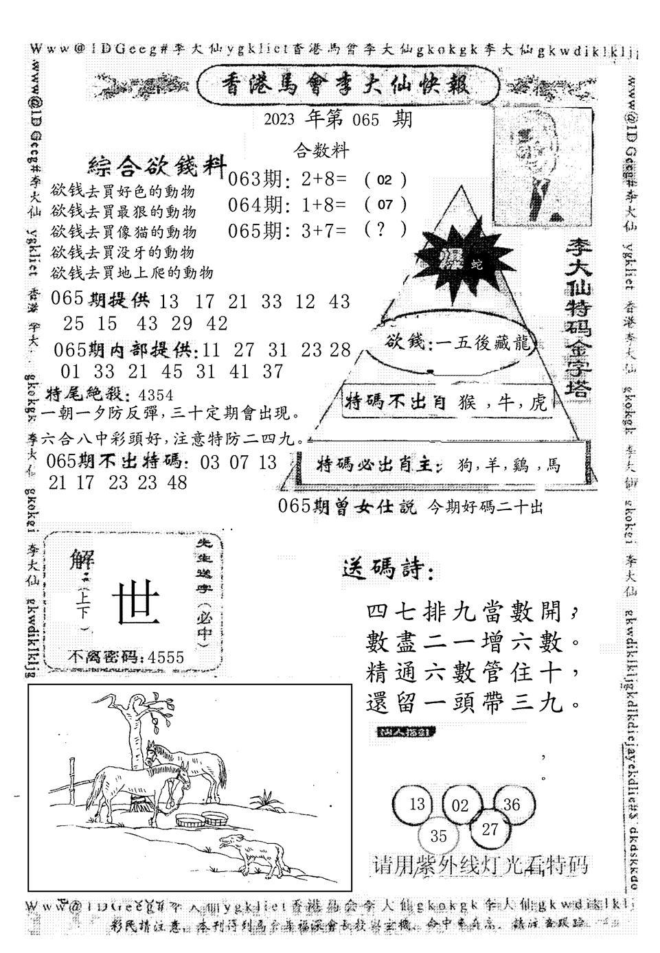 065期另版李大仙快报(黑白)