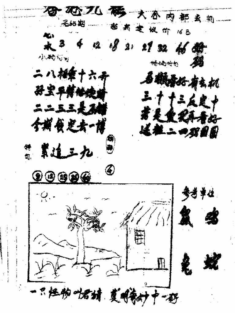 065期香港九龙传真1(手写版)(黑白)