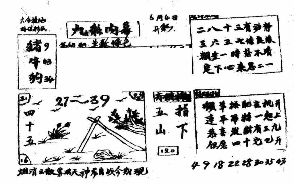 065期香港九龙传真2(手写版)(黑白)