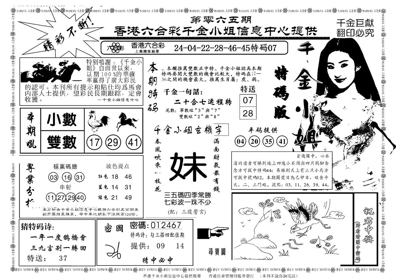 065期千金小姐A(新)(黑白)
