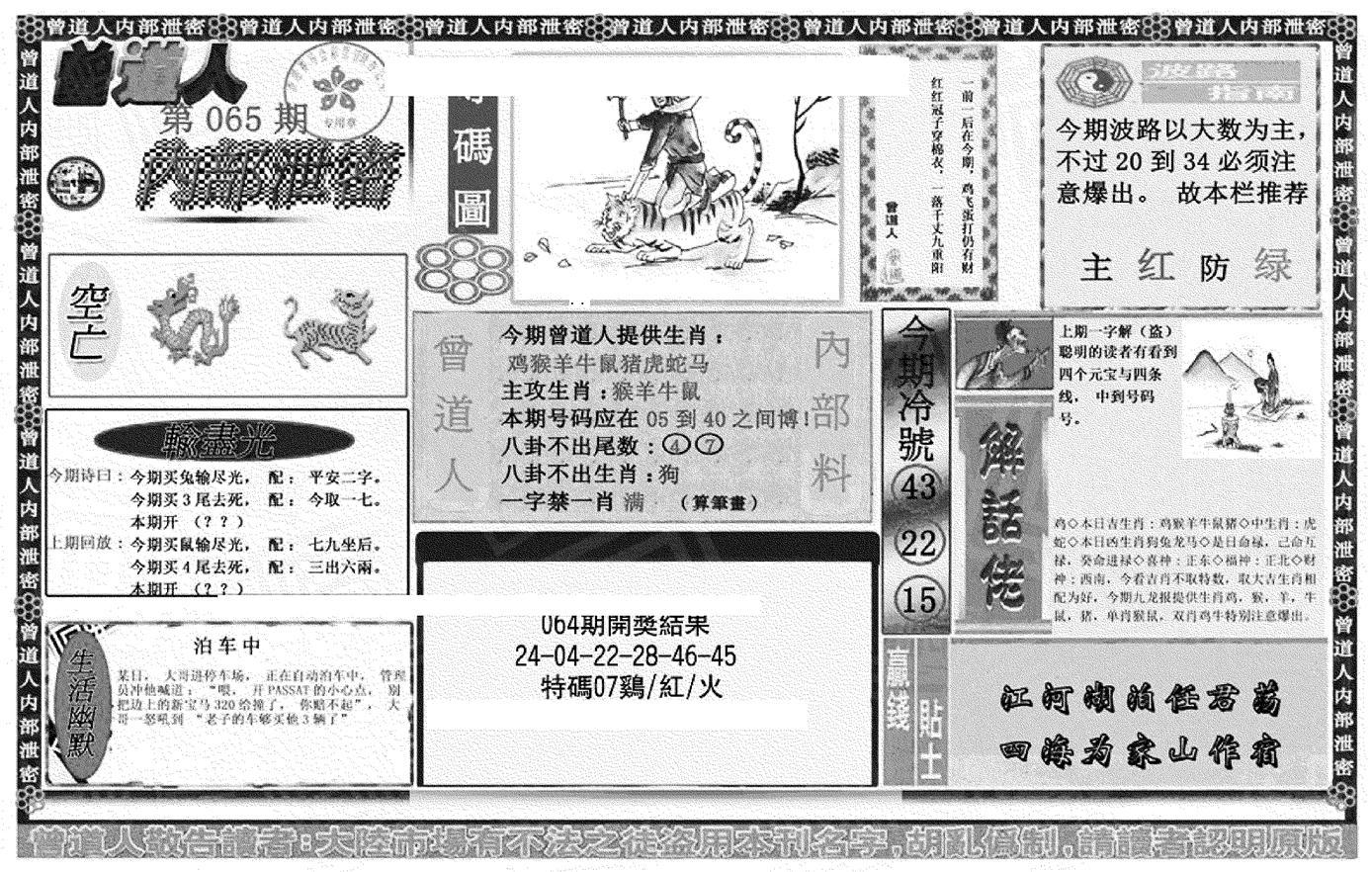 065期曾道人内幕泄密(黑白)
