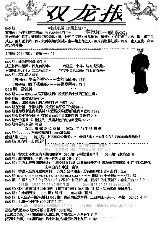 065期双龙报A(黑白)
