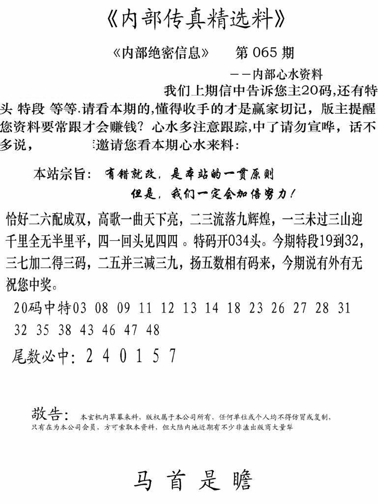 065期内部传真精选料(黑白)