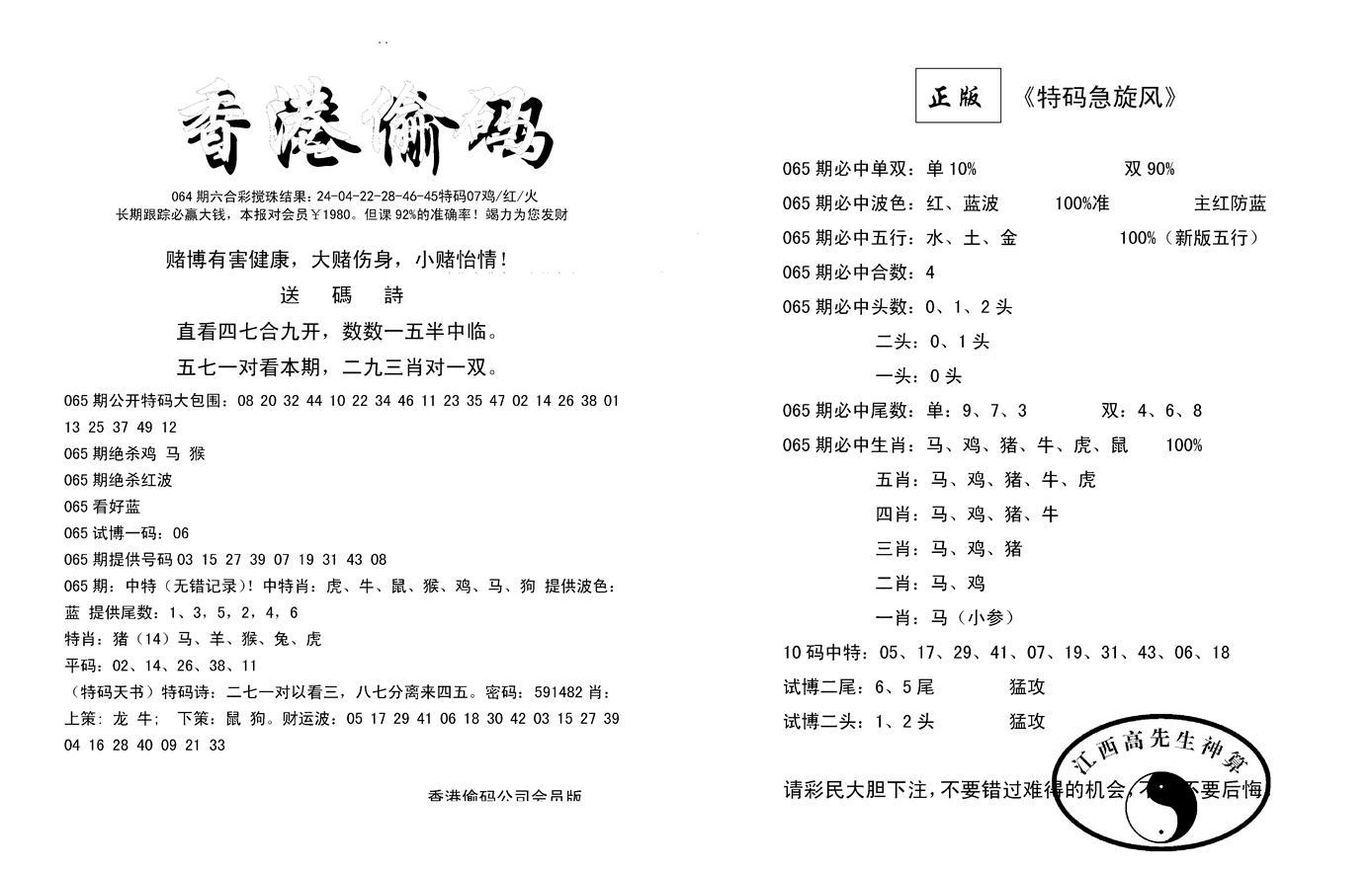 065期偷码必中单双(黑白)