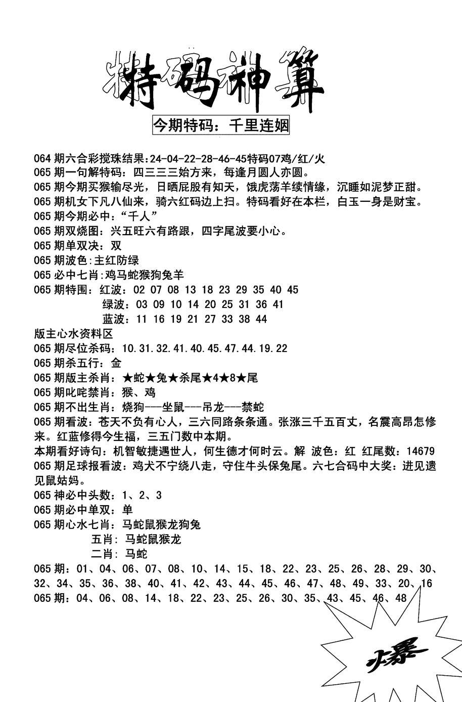 065期特码神算(黑白)