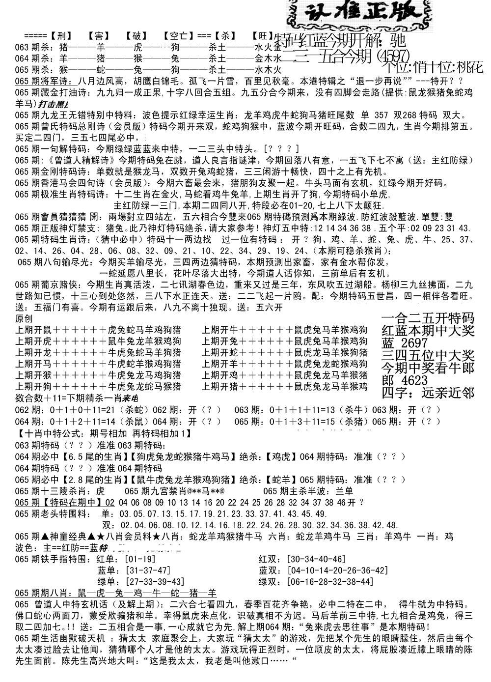 065期长沙精选料B(新)(黑白)