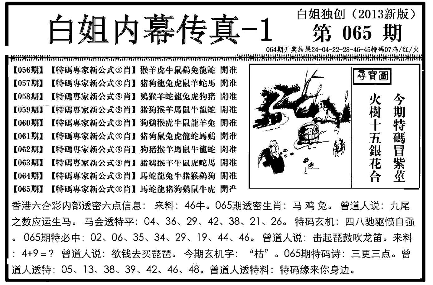 065期白姐内幕传真-1(黑白)