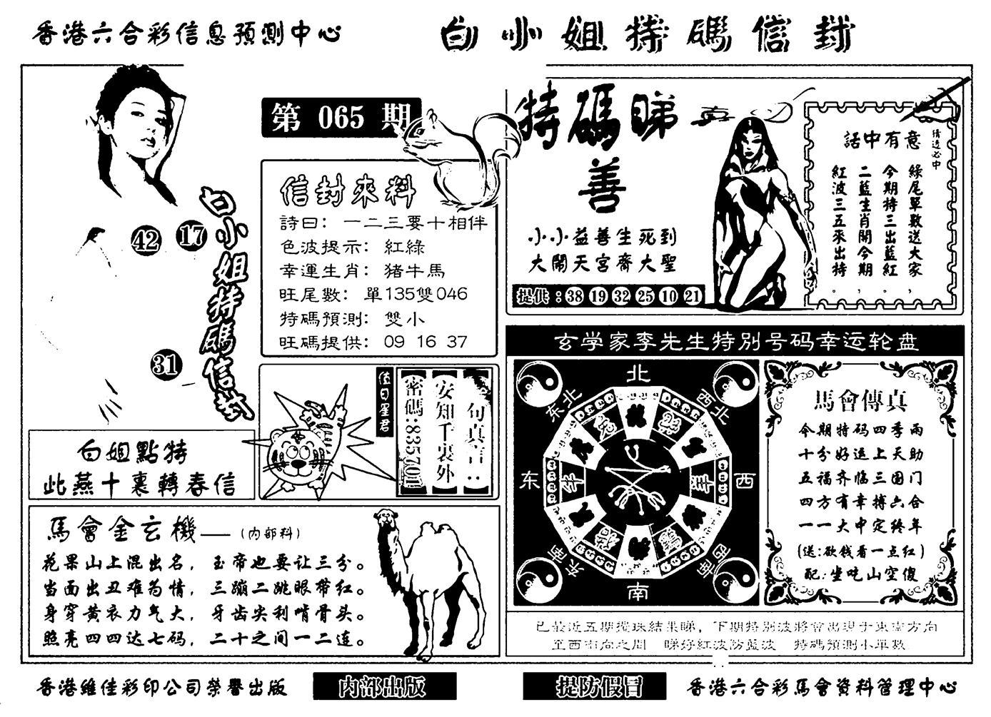 065期白小姐特码信封(新)(黑白)