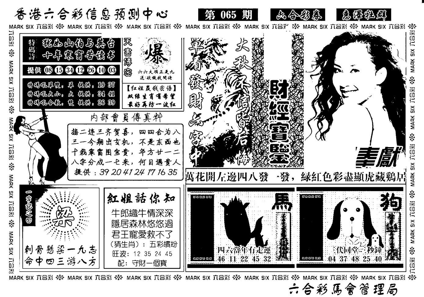 065期诸葛财经宝鉴(新)(黑白)