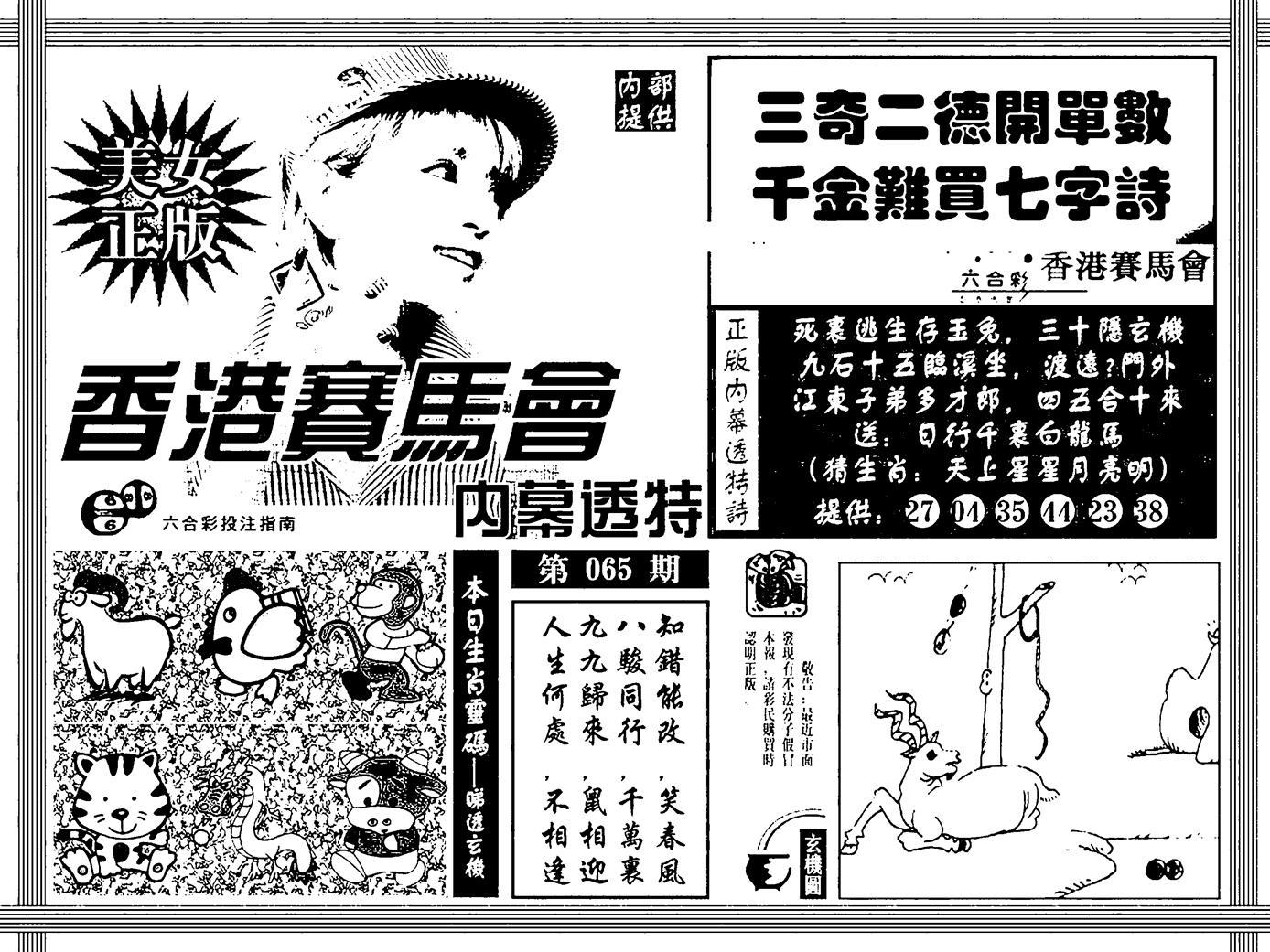 065期内幕透特(黑白)