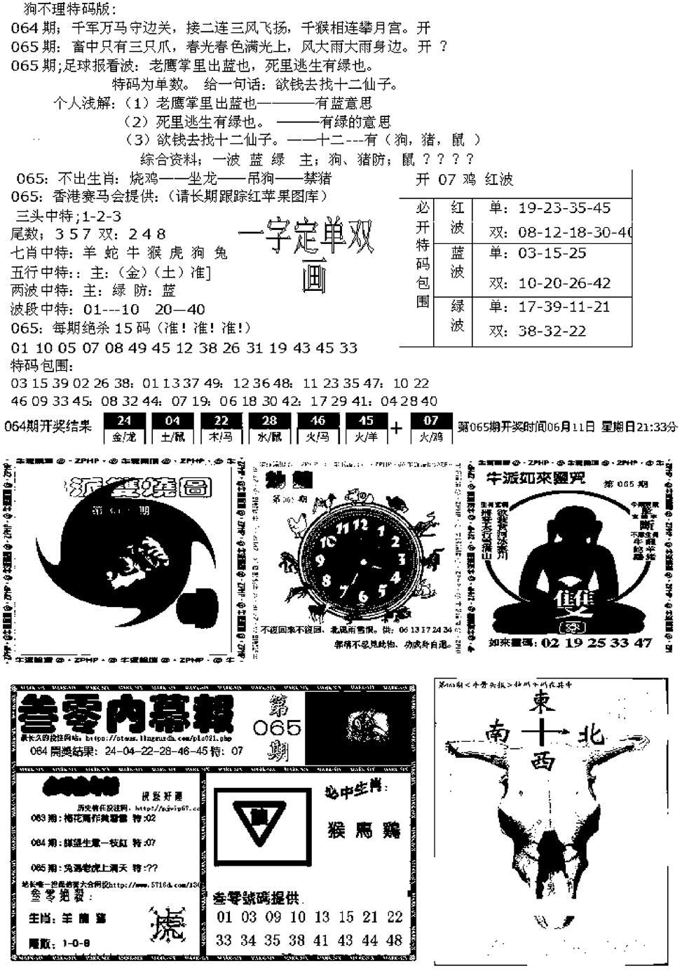 065期五鬼正宗久合儋料B(黑白)