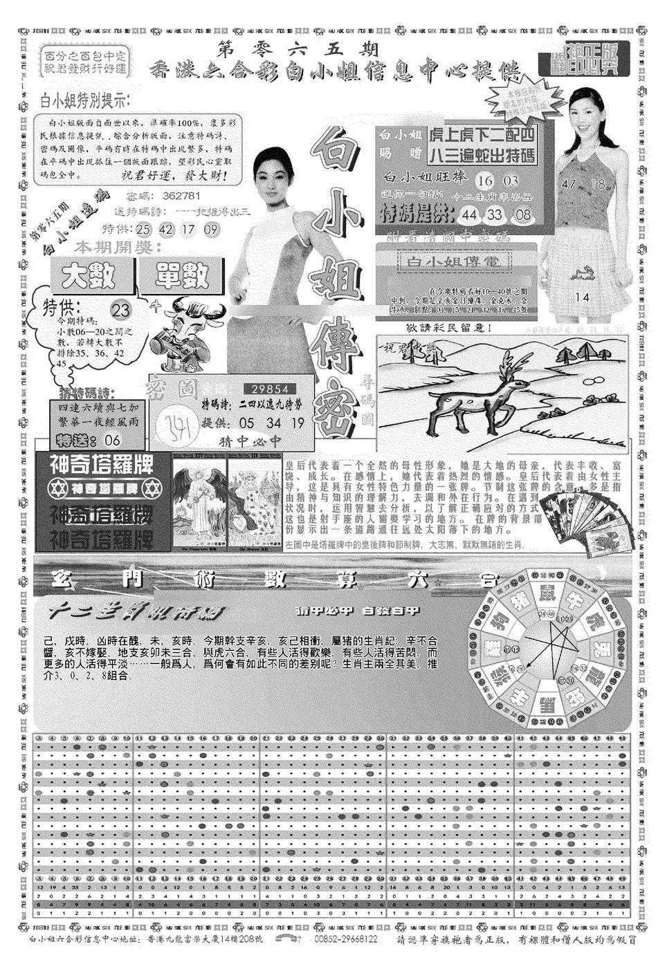 065期新版白小姐祺袍A(黑白)