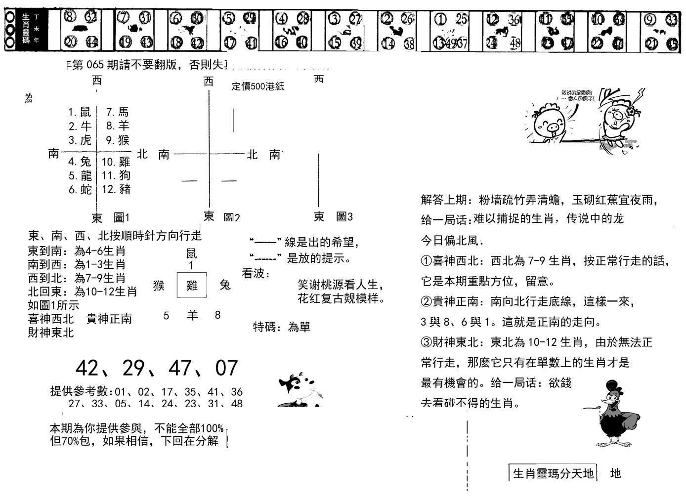 065期正版澳门足球报(黑白)
