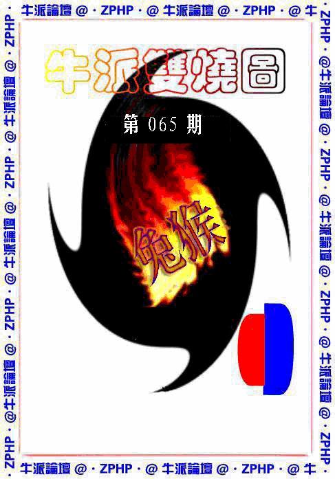 065期牛派系列1(黑白)