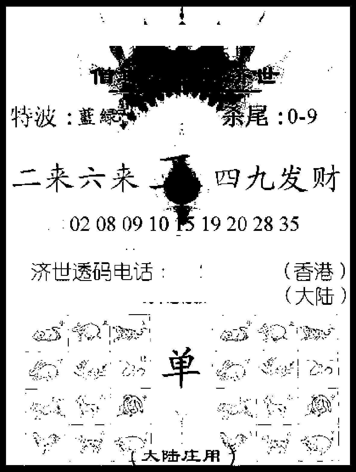 065期牛派金身济世(黑白)