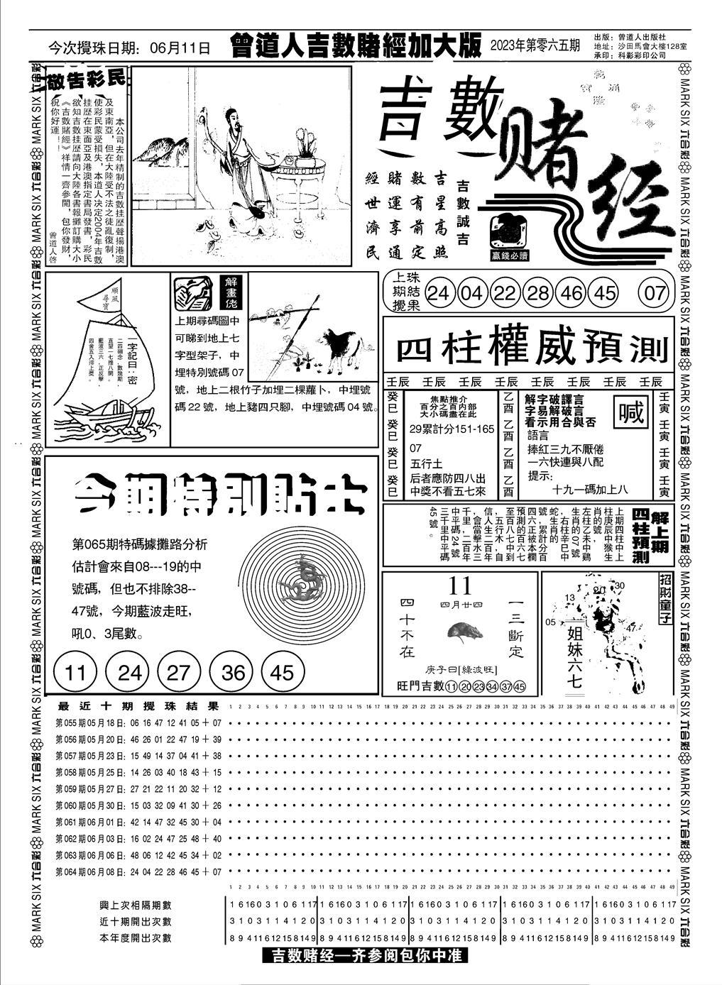 065期大吉数A(黑白)
