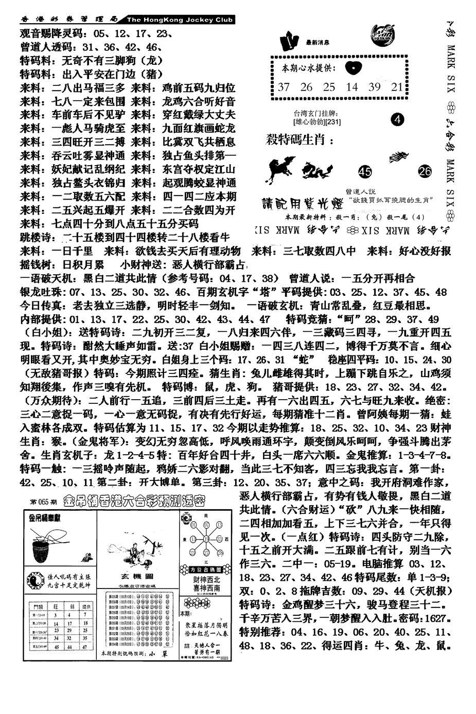 065期马会版综合B(黑白)