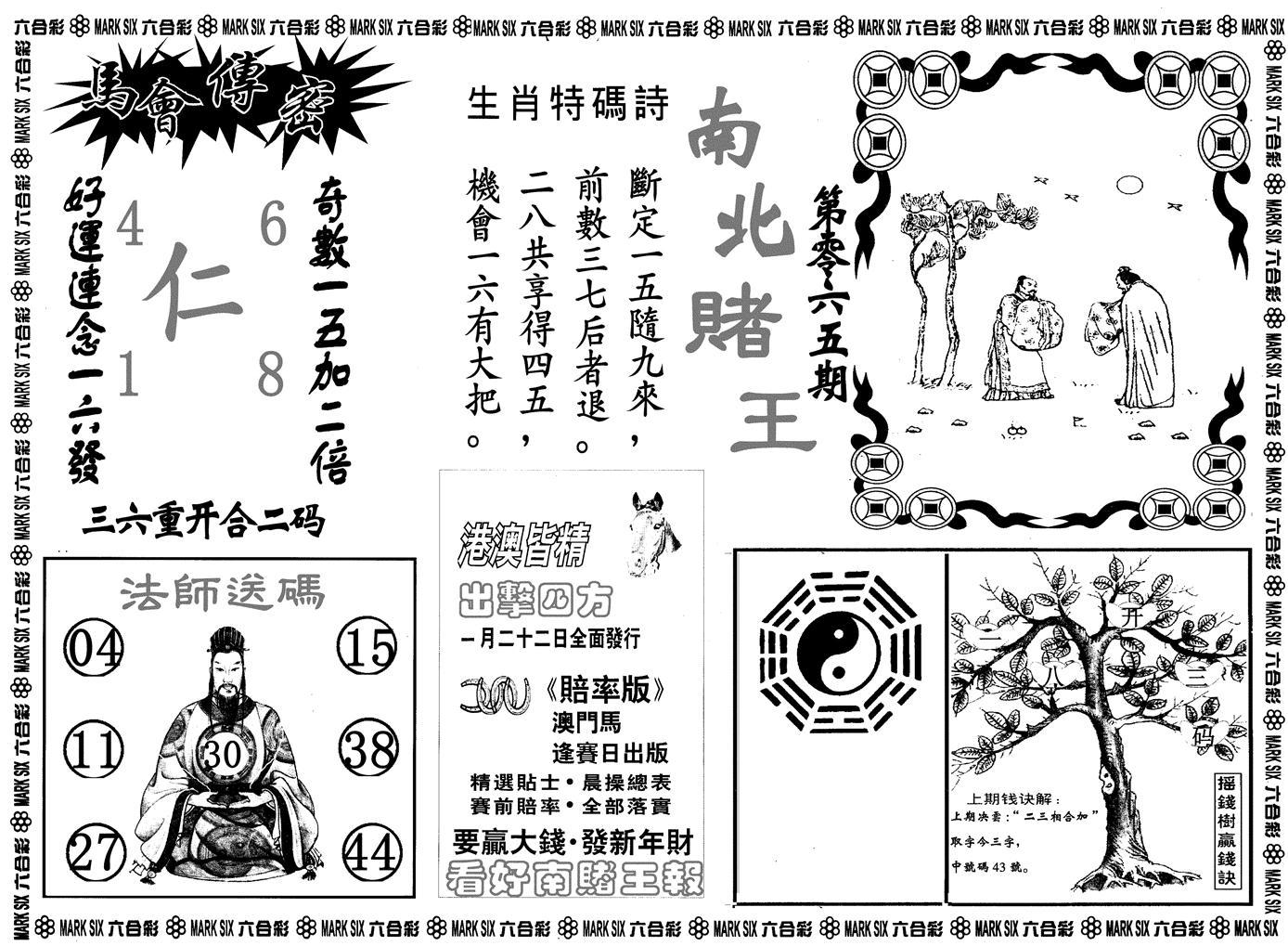 065期南北赌王B(黑白)