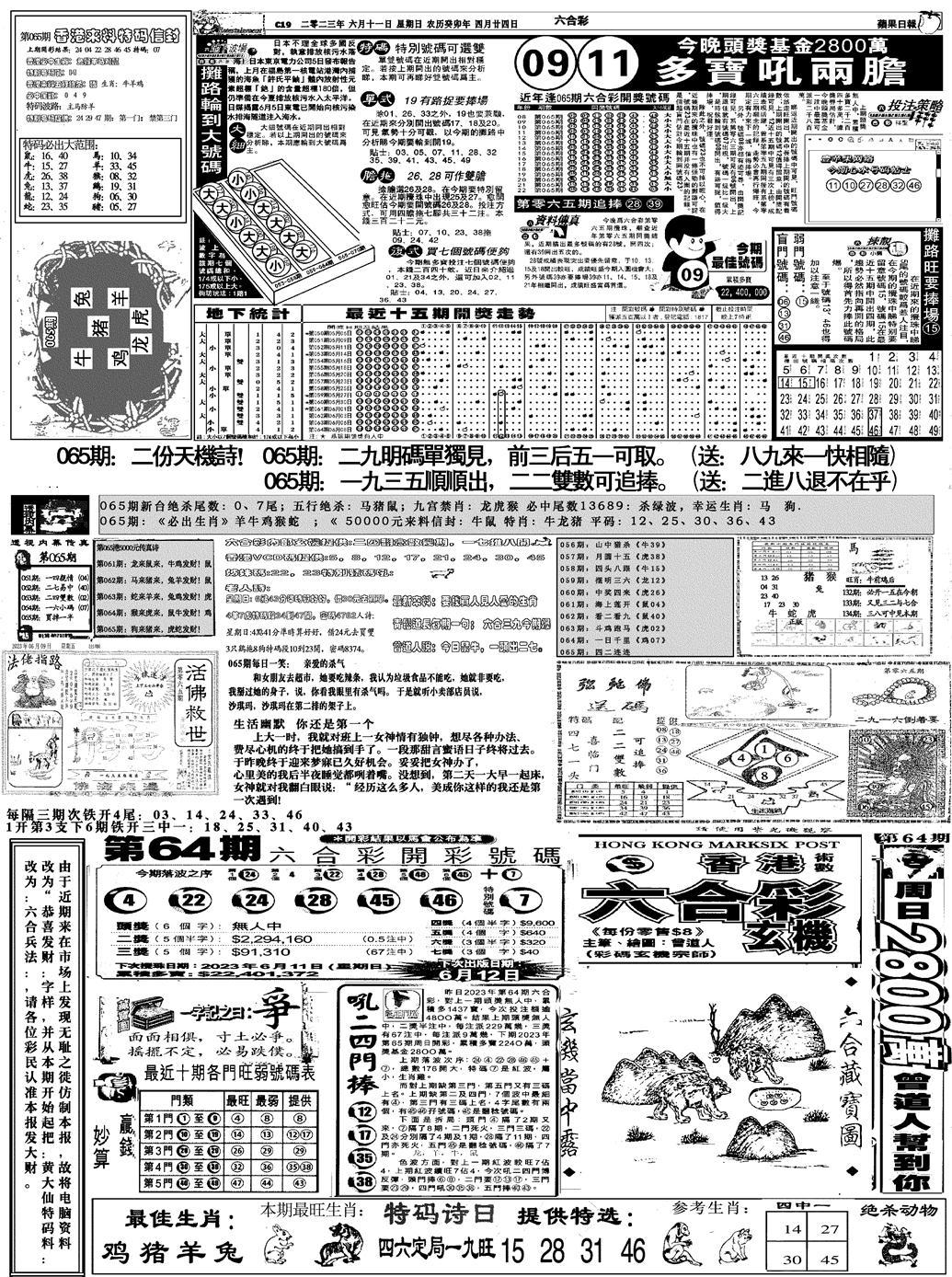 065期恭喜发财(黑白)