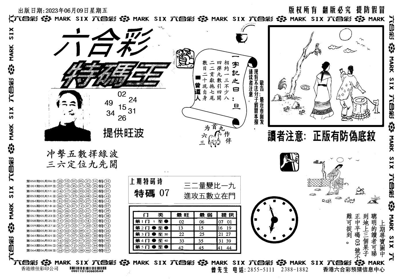 065期新特码王(黑白)