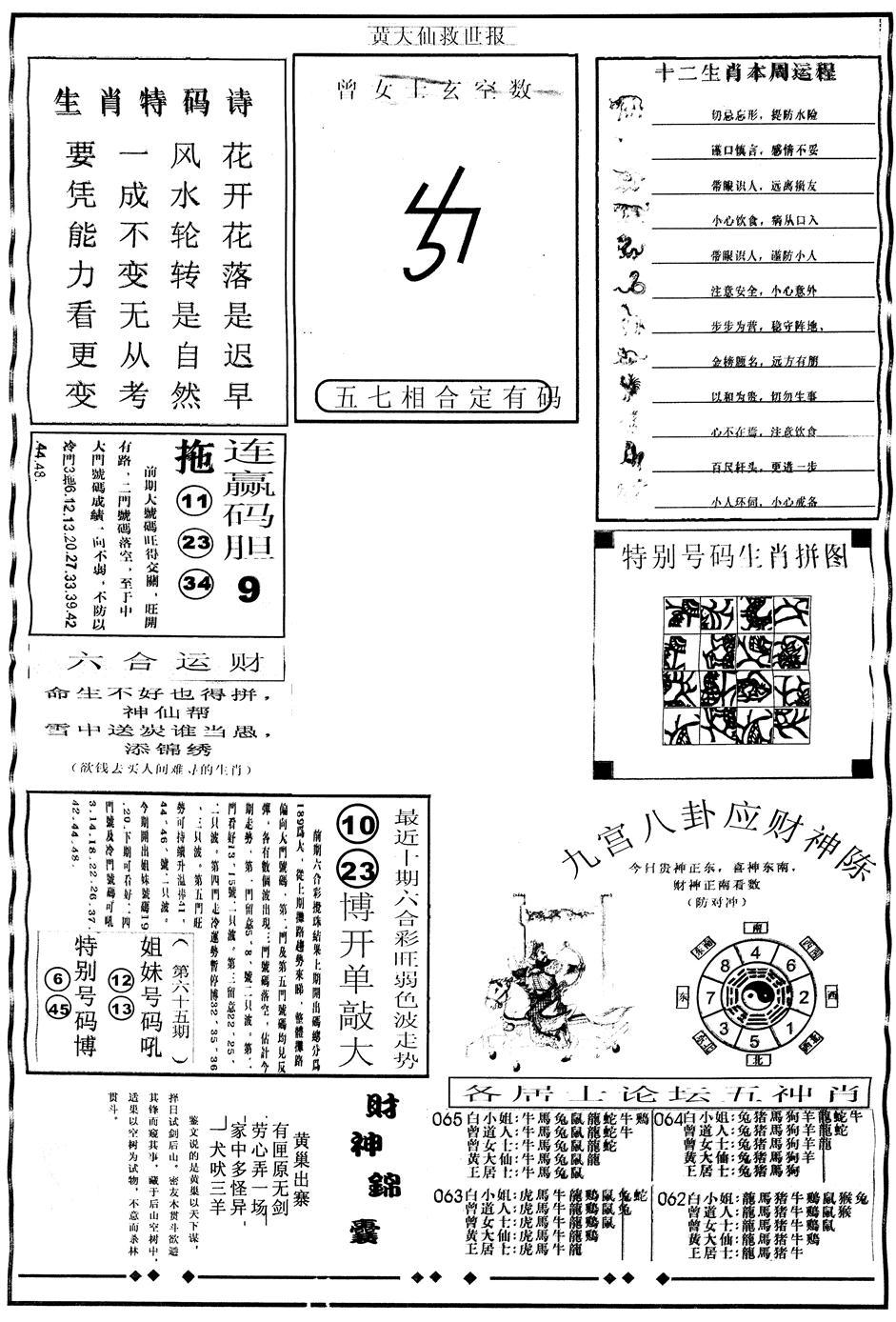 065期另版大救世B(黑白)