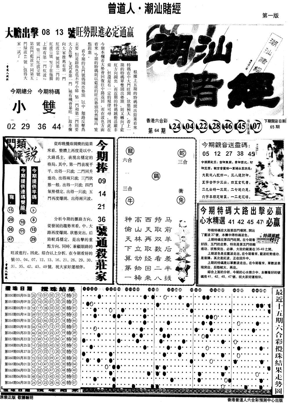 065期另版潮汕赌经A(黑白)