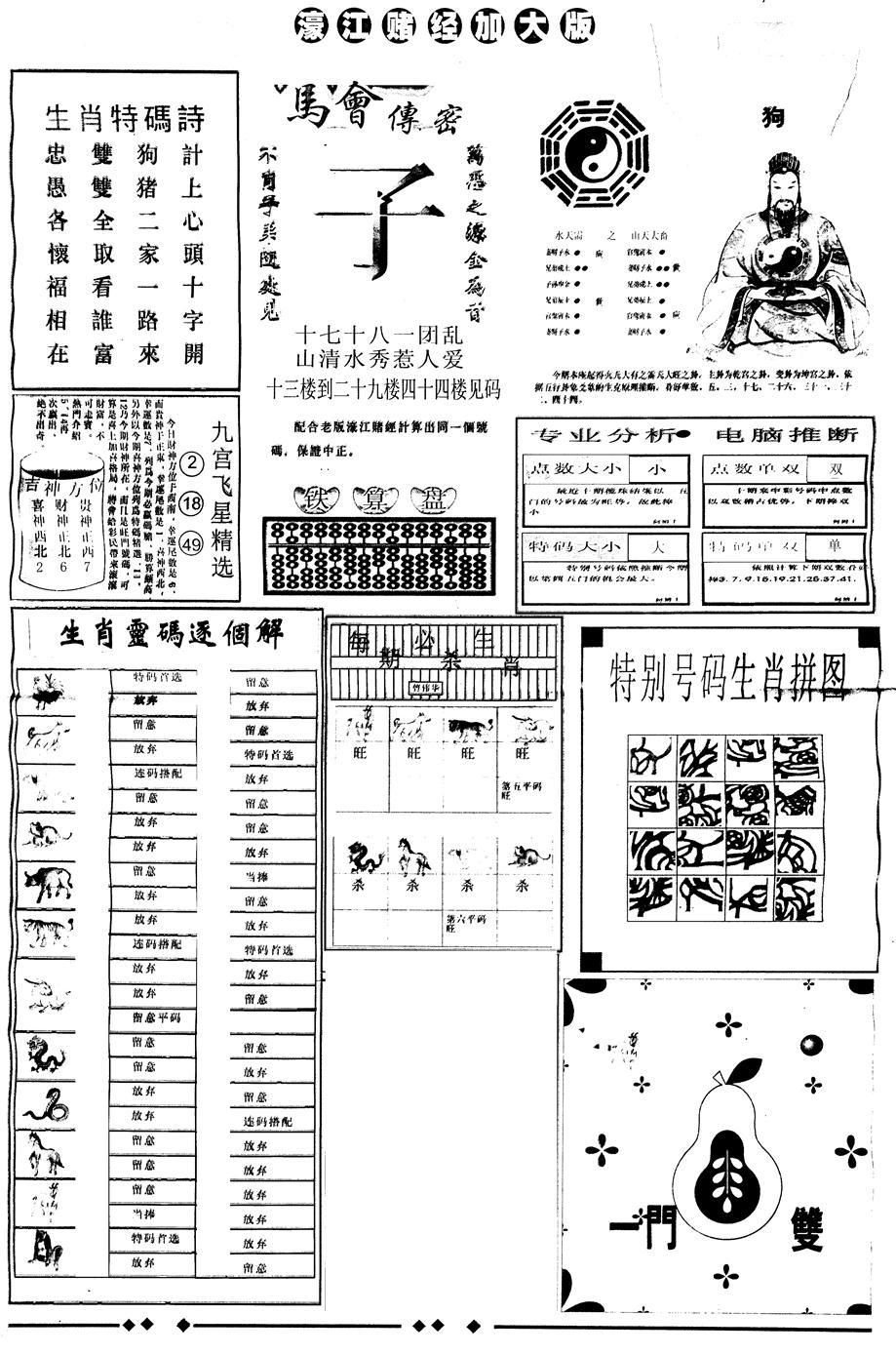 065期另版大濠江B(黑白)