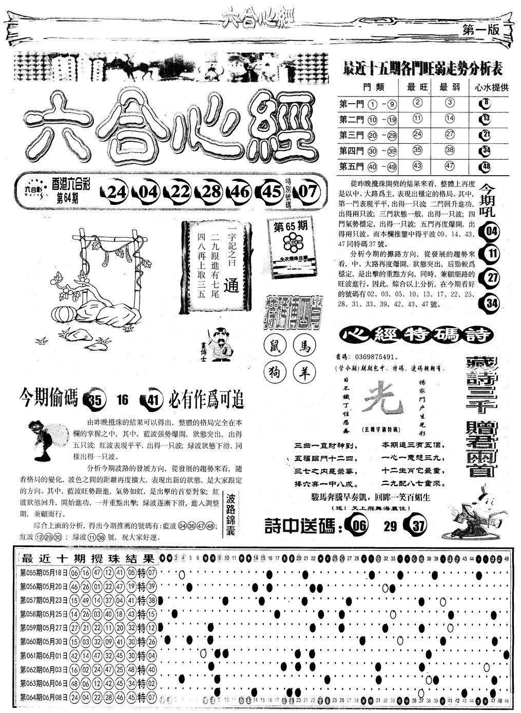 065期另版六合心经A(黑白)