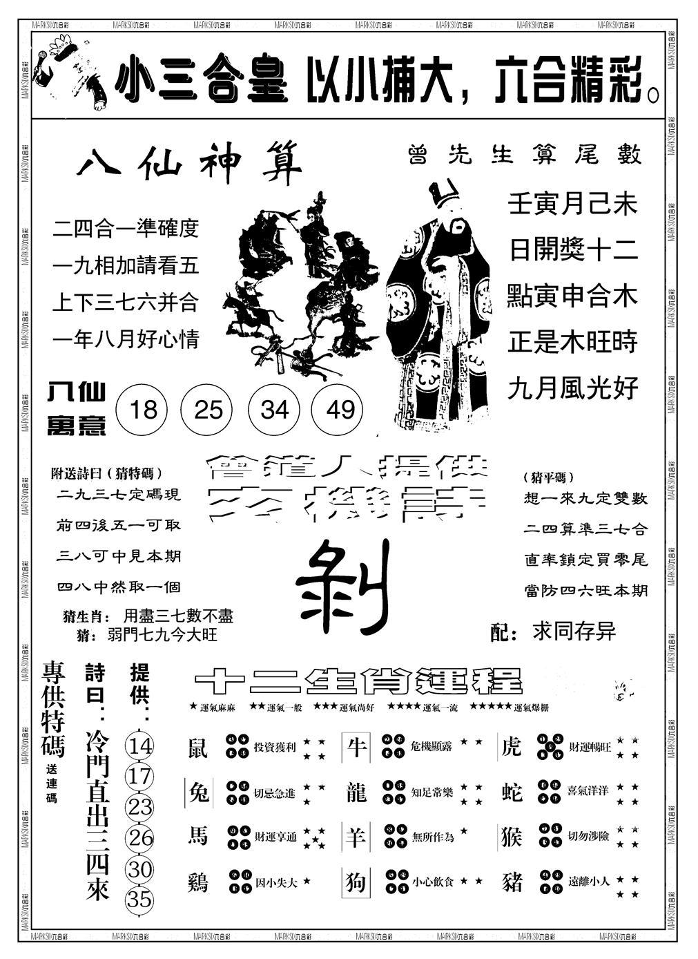 065期另版小三合皇B(黑白)