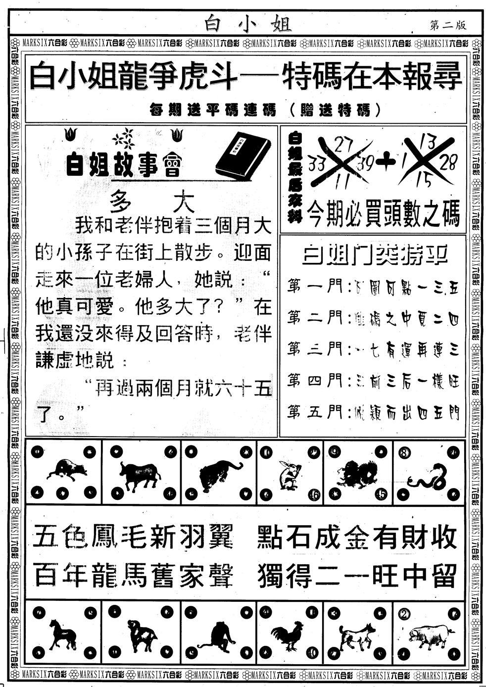 065期另版白小姐龙虎斗B(黑白)