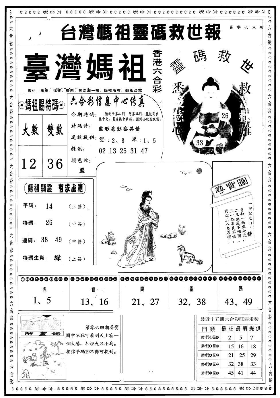 065期另版台湾妈祖A(黑白)