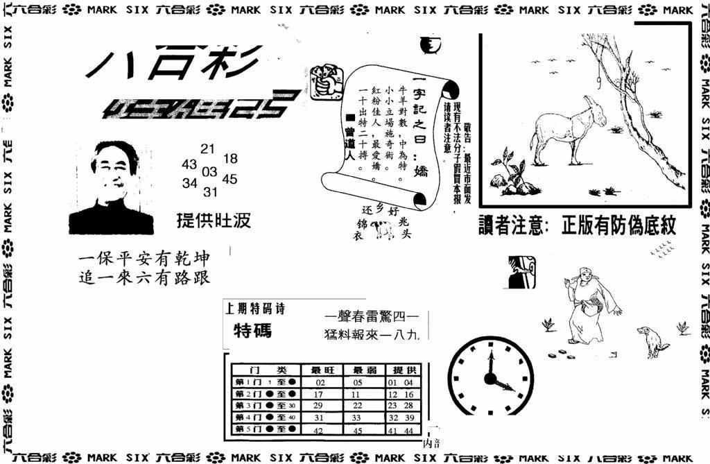 065期另版特码王(早图)(黑白)