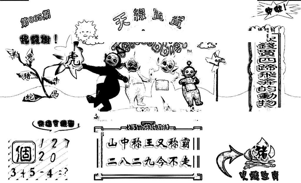 065期天线宝宝(早图)(黑白)