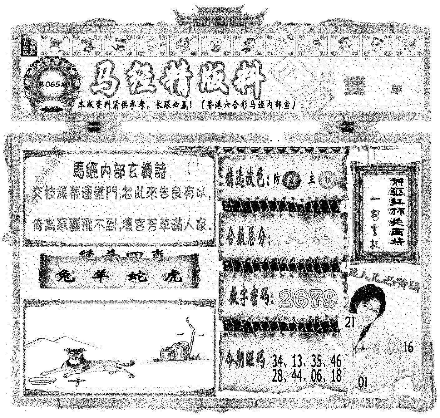 065期马经精版料(黑白)