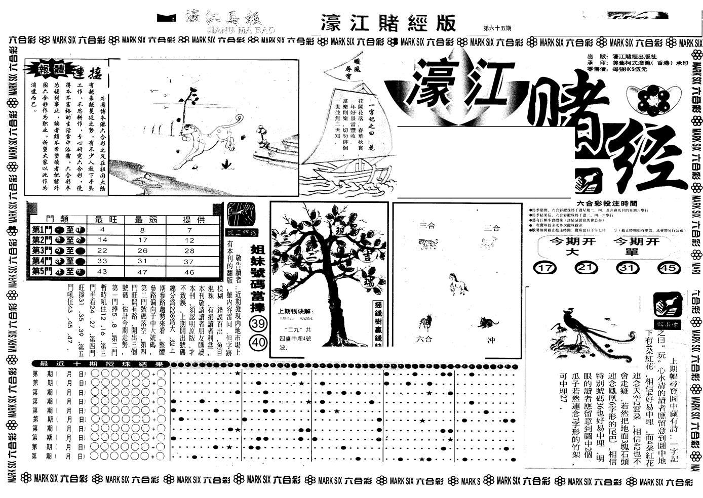 065期另版老濠江赌经A(黑白)