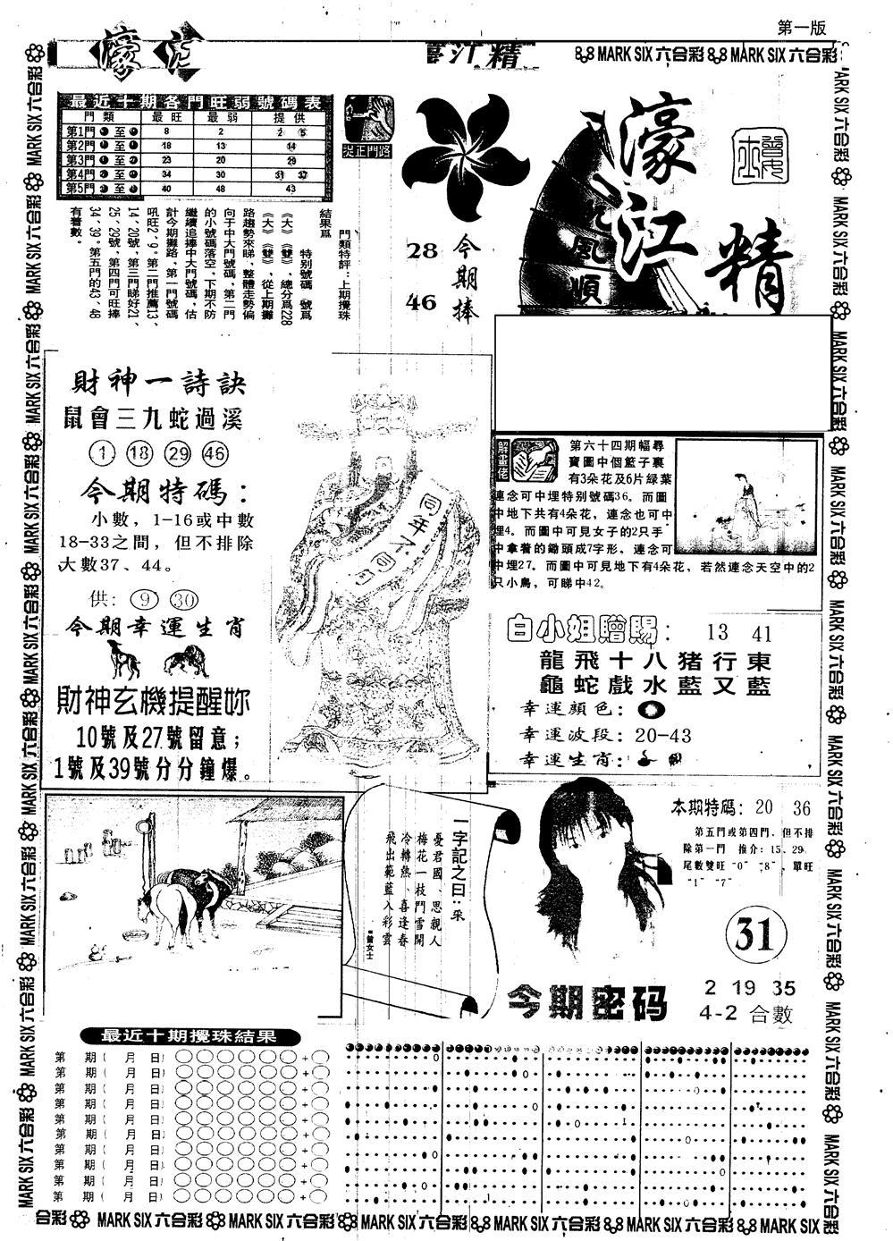 065期另版濠江精选A(黑白)