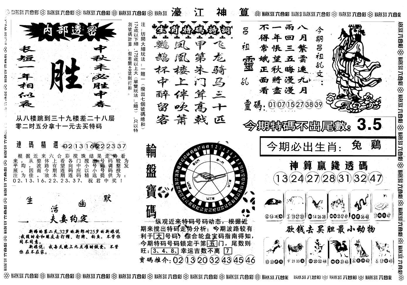 065期另版濠江神算B(黑白)