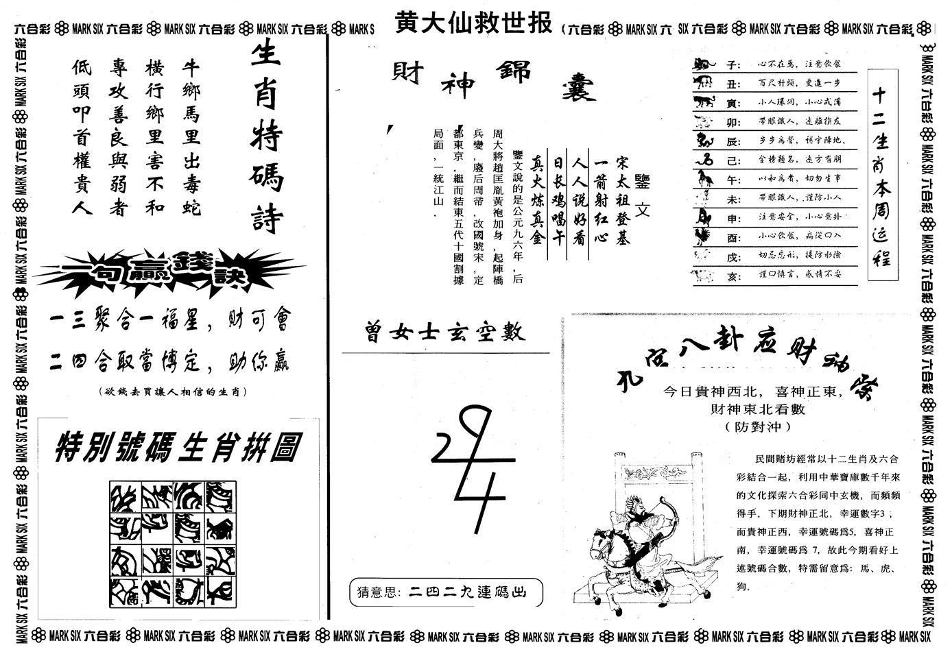 065期另版黄大仙救世B(黑白)