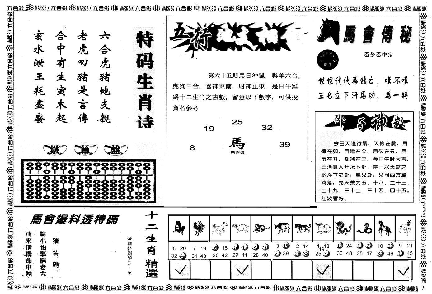 065期另版马会财经B(黑白)