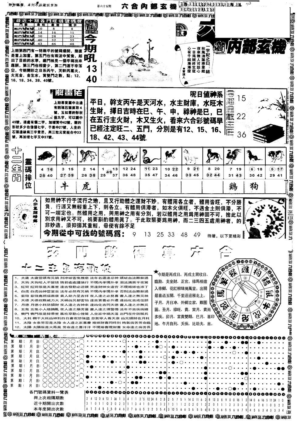 065期另版六内部玄机A(黑白)